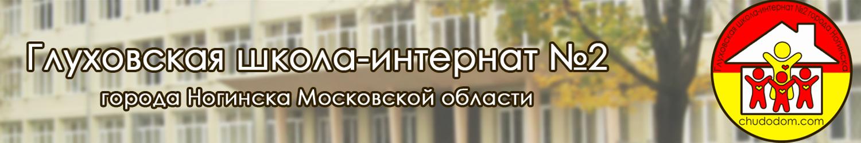 МБОУ ГШИ №2 г.Ногинска